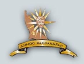 Εικόνα: Δήμος Κασσάνδρας