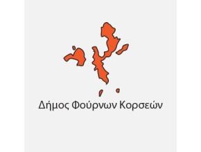 Εικόνα: Δήμος Φούρνων Κορσεών