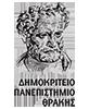 Εικόνα: Δημοκρίτειο Πανεπιστήμιο Θράκης